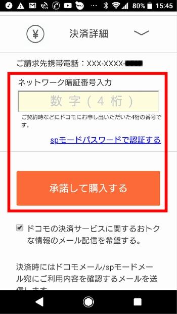 Hulu登録時に支払い方法を「ドコモ払い」にする手順(「ネットワーク暗証番号」で認証、購入確定する)