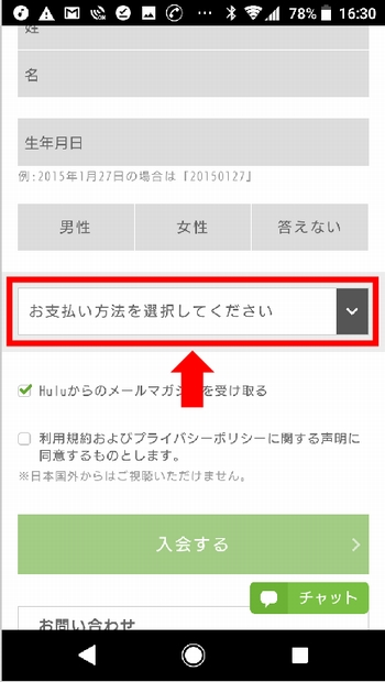 Hulu登録時に支払い方法を「ソフトバンクまとめて支払い・ワイモバイルまとめて支払い」にする手順(「お支払い方法を選択してください」をタップ)