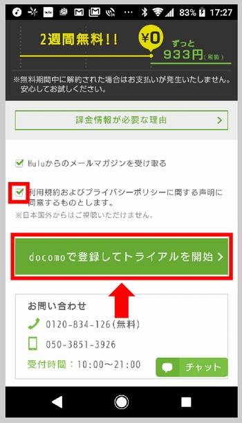 Hulu登録時に支払い方法を「ドコモ払い」にする手順(「docomoで登録してトライアルを開始」をタップ)