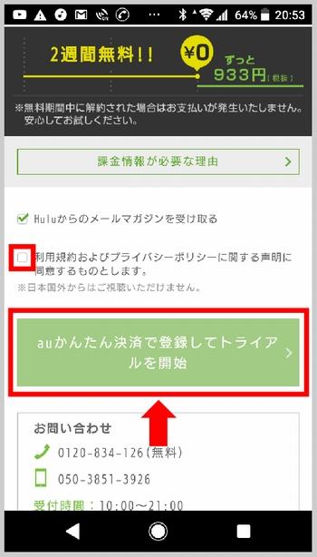 Hulu登録時に支払い方法を「auかんたん決済」にする手順(「auかんたん決済で登録してトライアルを開始」をタップ)