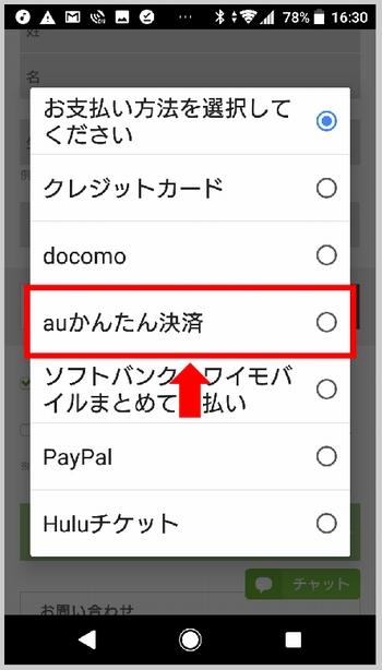 Hulu登録時に支払い方法を「auかんたん決済」にする手順(「auかんたん決済」を選択)