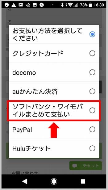 Hulu登録時に支払い方法を「ソフトバンクまとめて支払い・ワイモバイルまとめて支払い」にする手順(「ソフトバンクまとめて支払い・ワイモバイルまとめて支払い」を選択)