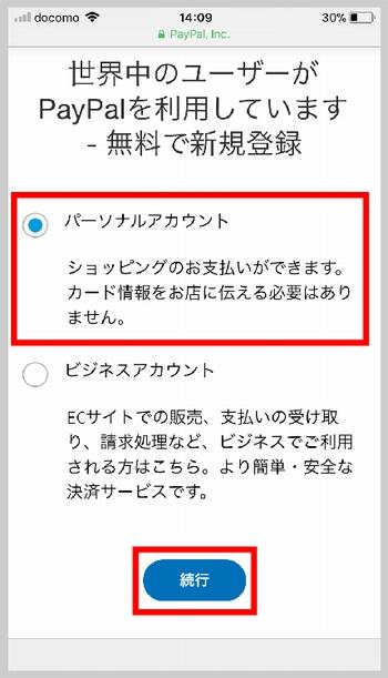 PayPalの登録方法(アカウント種別選択)