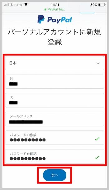 PayPalの登録方法(「国」「氏名」「メールアドレス」「パスワード」を入力)