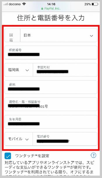 PayPalの登録方法(「住所」「電話番号」を入力)