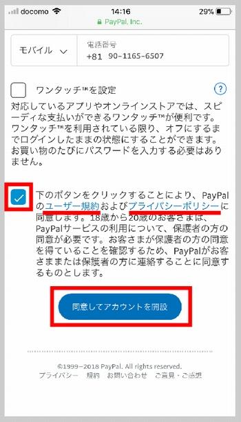 PayPalの登録方法(ユーザー規約、プライバシーポリシーの確認し、アカウント開設)
