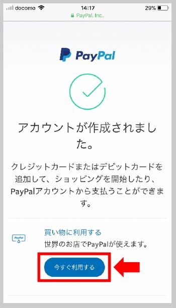 PayPalの登録方法(アカウント開設完了。クレジットカード登録へ)