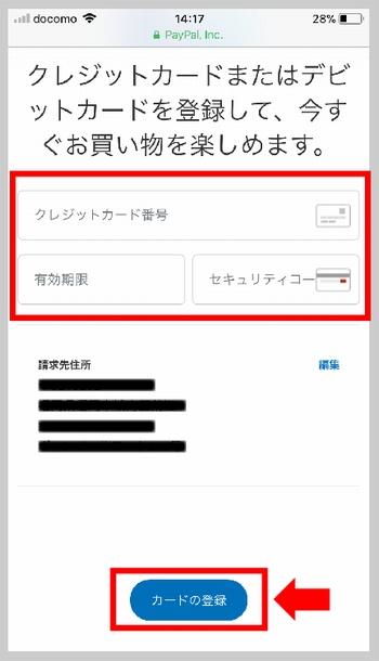 PayPalの登録方法(クレジットカード登録)
