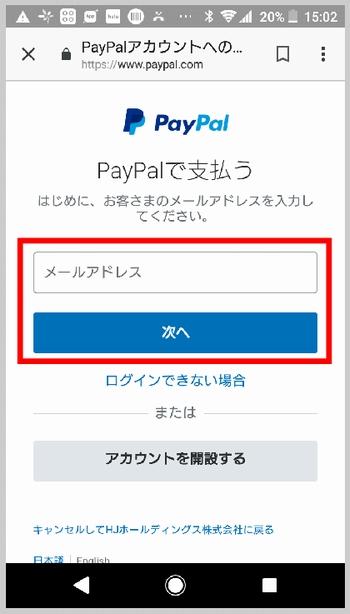 Hulu登録時に支払い方法を「PayPal」にする手順(「PayPalで登録してトライアルを開始」をタップ)
