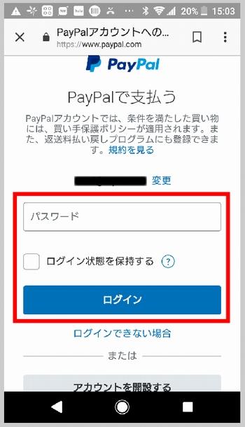 Hulu登録時に支払い方法を「PayPal」にする手順(パスワードの入力、ログイン)