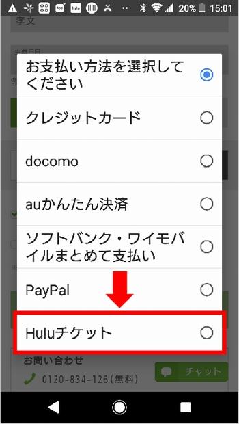 Hulu登録時に支払い方法を「Huluチケット」にする手順(「Huluチケット」を選択)