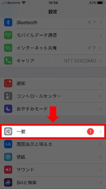 iPhoneのOSバージョンがHulu動画ダウンロードに対応しているか確認手順(メニュー「一般」をタップ)