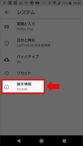 AndroidスマホのOSバージョンがHulu動画ダウンロードに対応しているか確認手順(端末情報をタップ)
