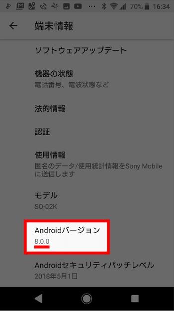AndroidスマホのOSバージョンがHulu動画ダウンロードに対応しているか確認手順(Androidのバージョン確認)