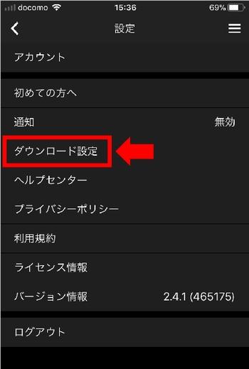 Hulu動画をダウンロードする前に設定を確認手順(メニューよりダウンロード設定を選択)