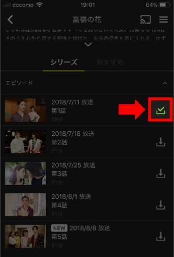 Hulu動画のダウンロード方法手順(ダウンロード完了)