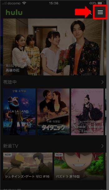 Huluダウンロード動画の見方手順(Huluアプリを起動、ハンバーガーメニューよりダウンロード動画の視聴手順開始)