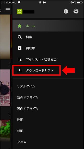 Huluダウンロード動画の見方手順(「ダウンロードリスト」をタップ)