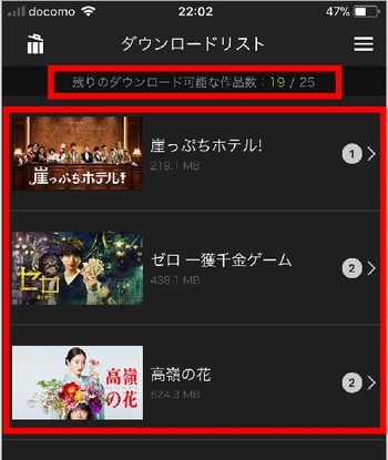 Huluダウンロード動画の見方手順(ダウンロード数の確認、動画タイトル選択)