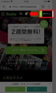 iPhoneでHuluの解約をする方法(Hulu公式サイトへアクセス、ログインへ)