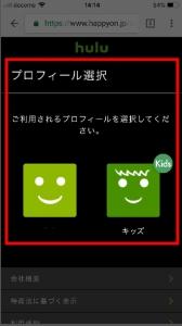 iPhoneでHuluの解約をする方法(プロフィールを選択)