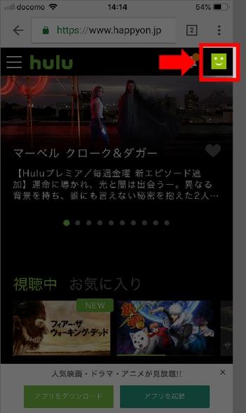 iPhoneでHuluの解約をする方法(右上にある「プロフィールアイコン」をタップ)