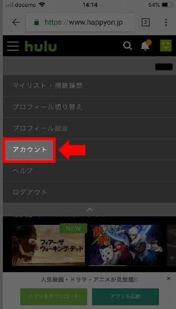 iPhoneでHuluの解約をする方法(「アカウント」をタップ)