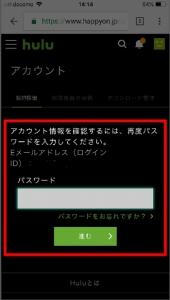 iPhoneでHuluの解約をする方法(ちょっと面倒ですがもう一度「パスワード」を入力してください)