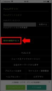iPhoneでHuluの解約をする方法(「契約を解除する」をタップ。)