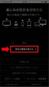 iPhoneでHuluの解約をする方法(「契約の解除を続ける」をタップ)