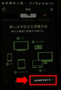 AndroidスマホでHuluアプリよりHuluの解約をする方法(一番下の「契約解除を続ける」ボタンを押す)
