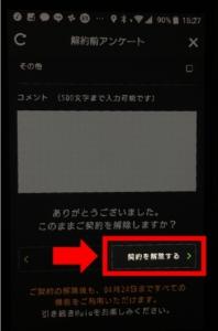 AndroidスマホでHuluアプリよりHuluの解約をする方法(できればアンケートに答えて解約しましょう。)