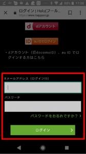 AndroidスマホでHulu公式サイトよりHuluの解約をする方法(ログイン)