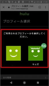 AndroidスマホでHulu公式サイトよりHuluの解約をする方法(プロフィール選択)
