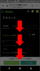 AndroidスマホでHulu公式サイトよりHuluの解約をする方法(下へ)