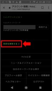 AndroidスマホでHulu公式サイトよりHuluの解約をする方法(「契約を解除する」をタップ)