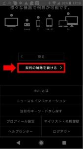 AndroidスマホでHulu公式サイトよりHuluの解約をする方法(「契約の解除を続ける」をタップ)