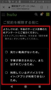 AndroidスマホでHulu公式サイトよりHuluの解約をする方法(アンケートに答えて下へ)