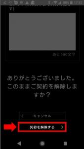 AndroidスマホでHulu公式サイトよりHuluの解約をする方法(「契約を解除する」をタップして解約手続きを完了)