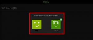 パソコンでHulu公式サイトよりHuluの解約をする方法(オーナープロフィールを選択。)