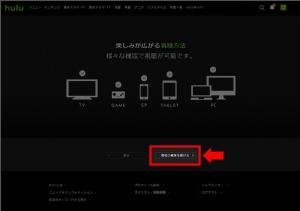 パソコンでHulu公式サイトよりHuluの解約をする方法(「契約の解除を続ける」をクリック)