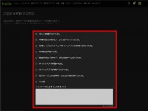 パソコンでHulu公式サイトよりHuluの解約をする方法(アンケートに協力)