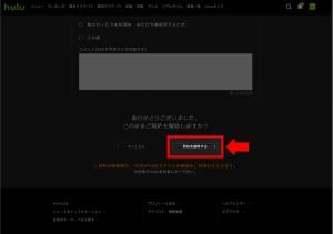パソコンでHulu公式サイトよりHuluの解約をする方法(Huluの解約手続き完了)