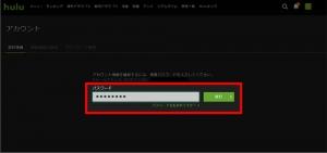 パソコンでHulu公式サイトよりHuluの解約をする方法(パスワードを入力)