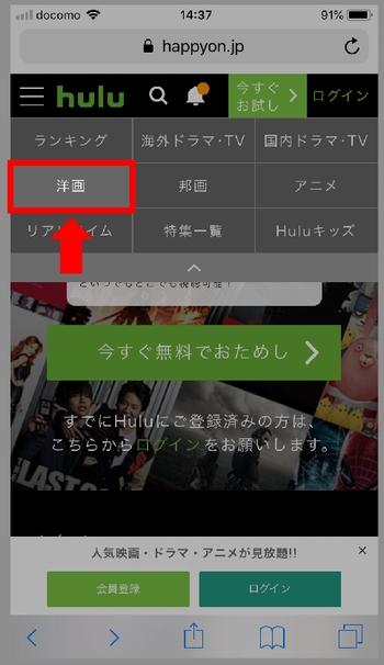 iPhone、スマホでHuluの映画(洋画,邦画)一覧を表示させる手順(ジャンル一覧より「洋画」を選びましょう)
