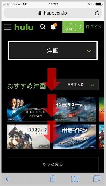iPhone、スマホでHuluの映画(洋画,邦画)一覧を表示させる手順(下へスワイプ)