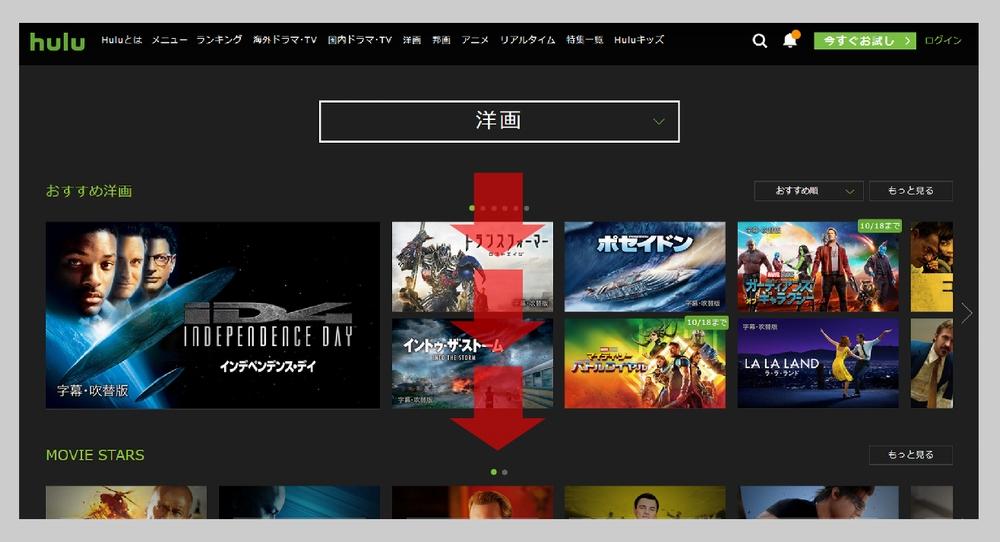パソコンでHuluの映画(洋画,邦画)一覧を表示させる手順(映画(洋画 邦画)が表示。下へ進む)
