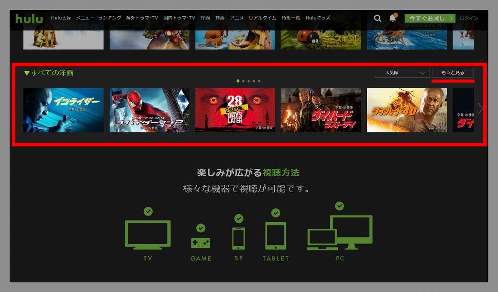 パソコンでHuluの映画(洋画,邦画)一覧を表示させる手順(「すべての洋画」「すべての邦画」の「もっと見る」をクリックして一覧を表示させる)