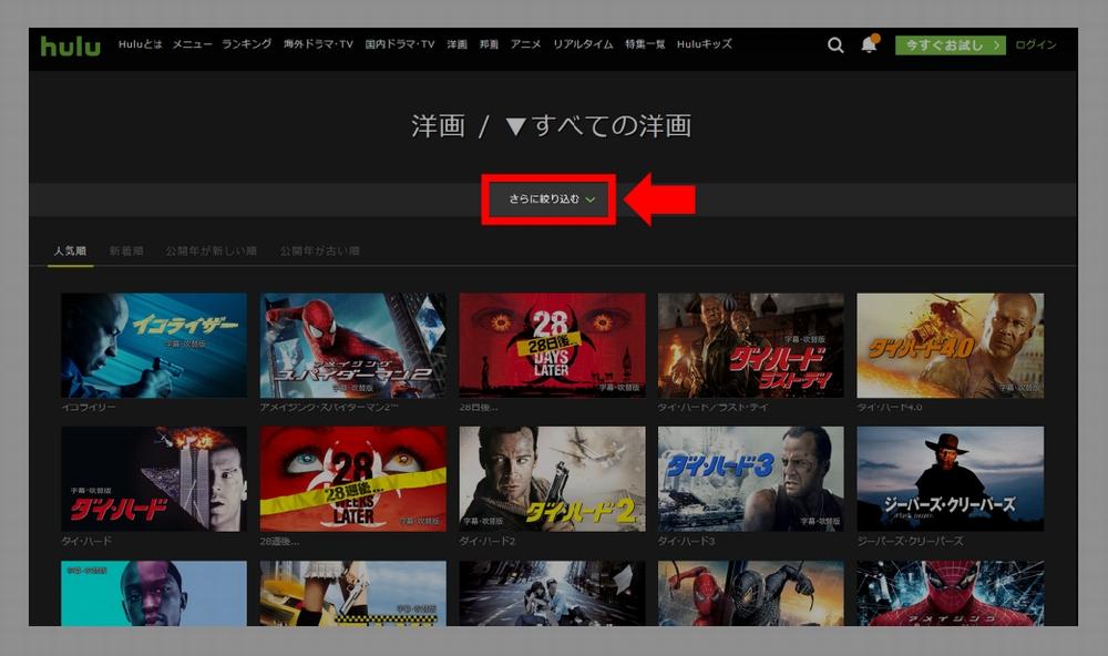 パソコンでHuluの映画(洋画,邦画)一覧を表示させる手順(「すべての洋画」「すべての邦画」の一覧を表示、絞り込み検索開始)