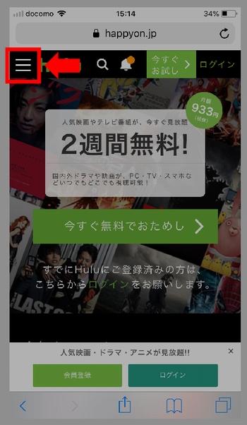 Huluで配信中「海外ドラマ」一覧の確認方法(Huluサイトへアクセスしメニューを開く)